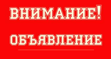 vnimanie-obyavlenie-1