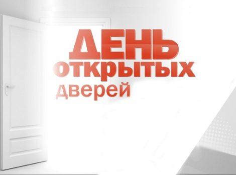 день-открытых-дверей (1)